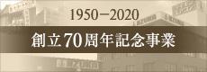 創立70周年記念事業