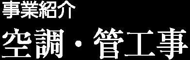 事業紹介 - 空調・管工事