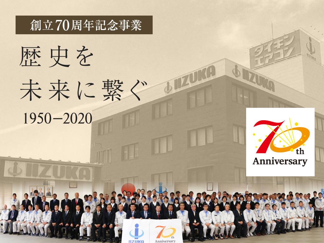 創立70周年記念事業 歴史を未来に繋ぐ 1950-2020