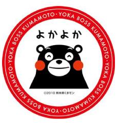 熊本県よかボス企業