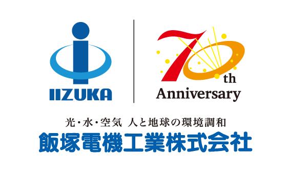 飯塚電機工業 70周年記念ロゴ