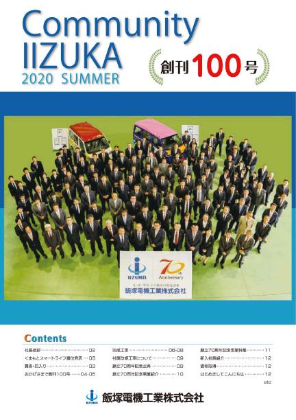 社内報 vol.100