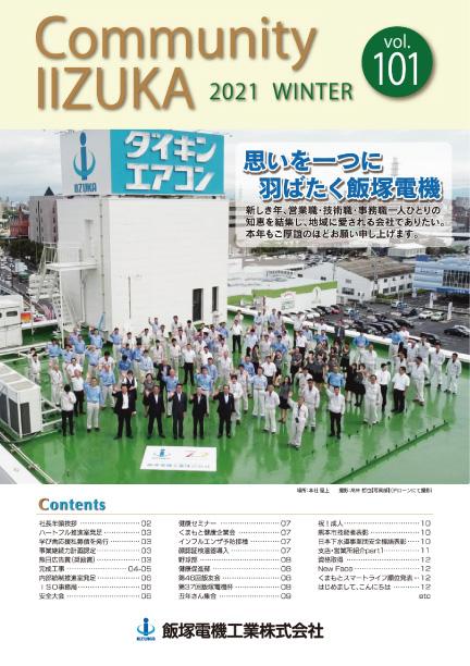 社内報 vol.101